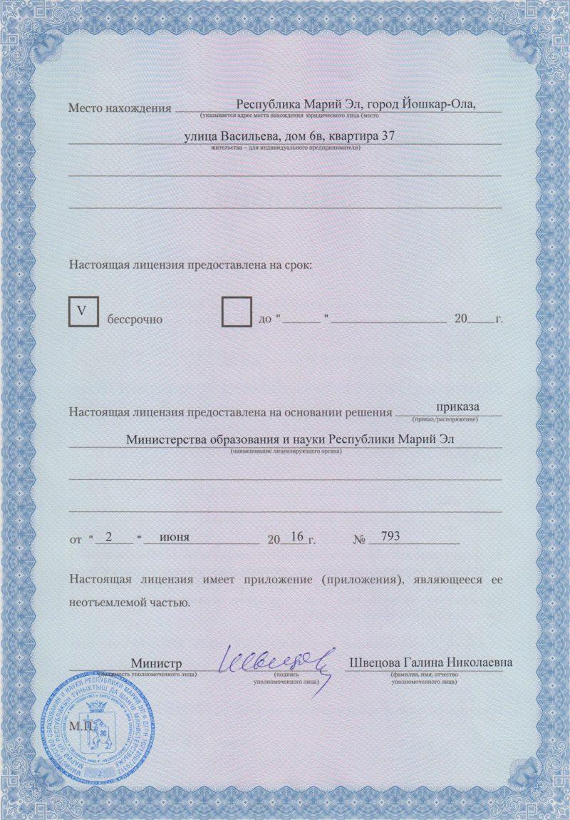 Лицензия на осуществление образовательной деятельности страница 2